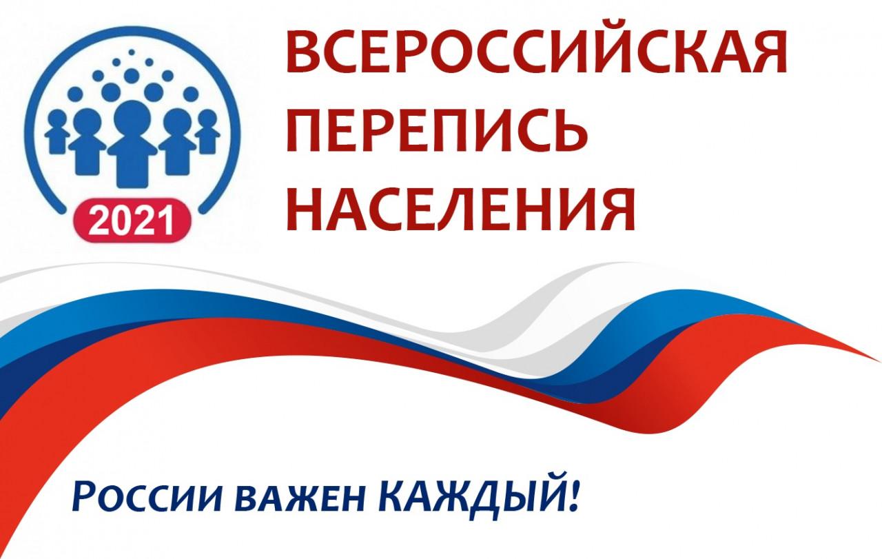 Всероссийская перепись населения в Прикамье начнется в марте 2021 года