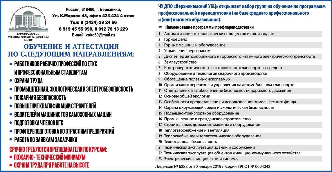 Uchebniy_centr_193_100_mart
