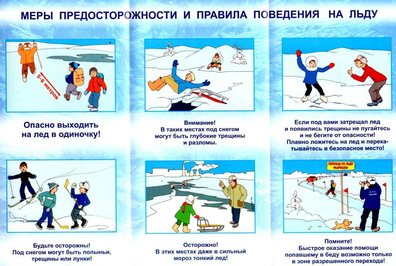 Государственная инспекция г. Березники напоминает правила поведения при выходе на лед!