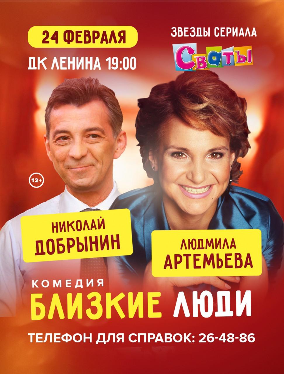 """комедия """"БЛИЗКИЕ ЛЮДИ"""""""