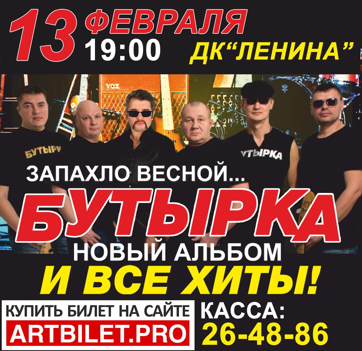 """""""БУТЫРКА"""" - новый альбом и все хиты!!!"""