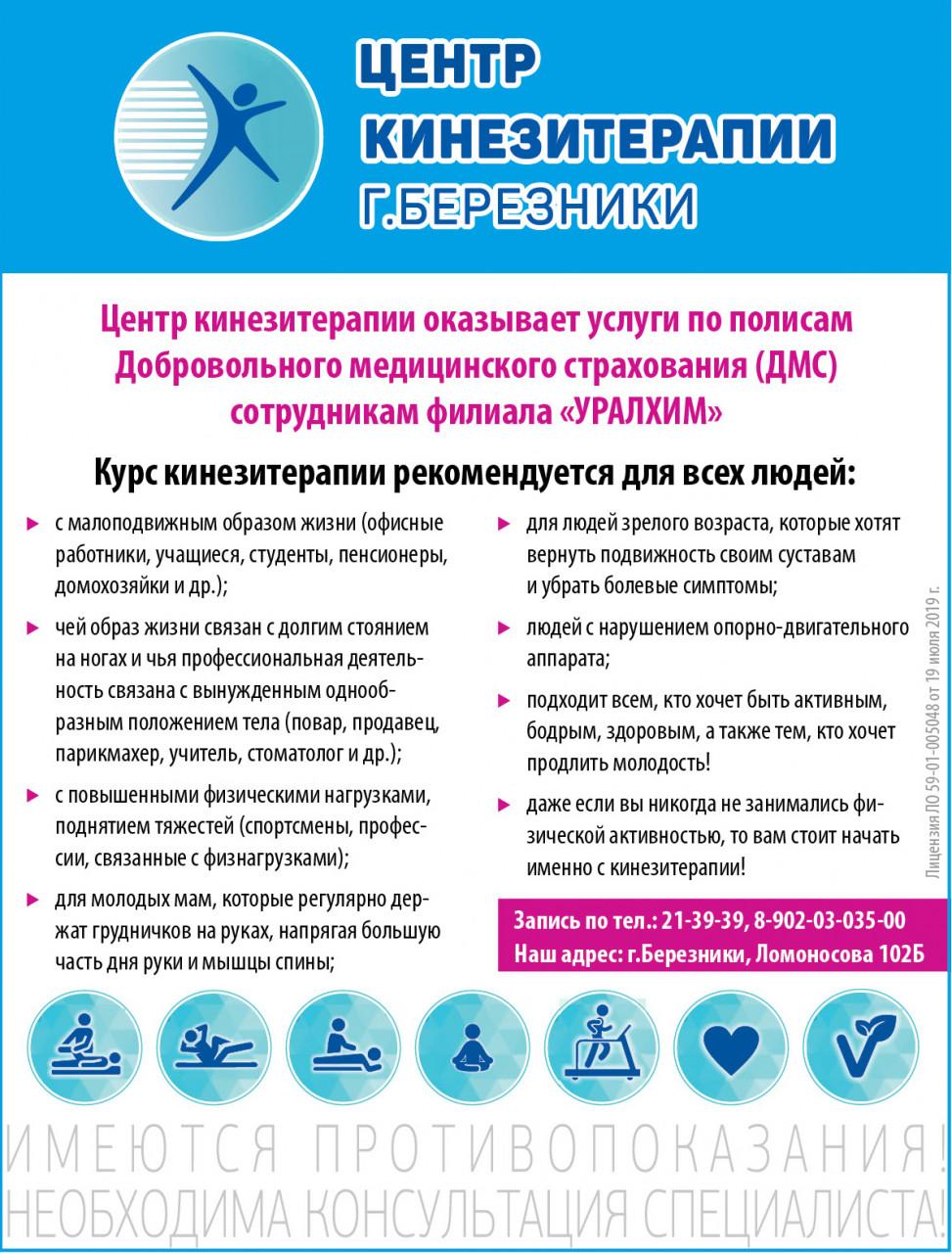 кинезитерапия