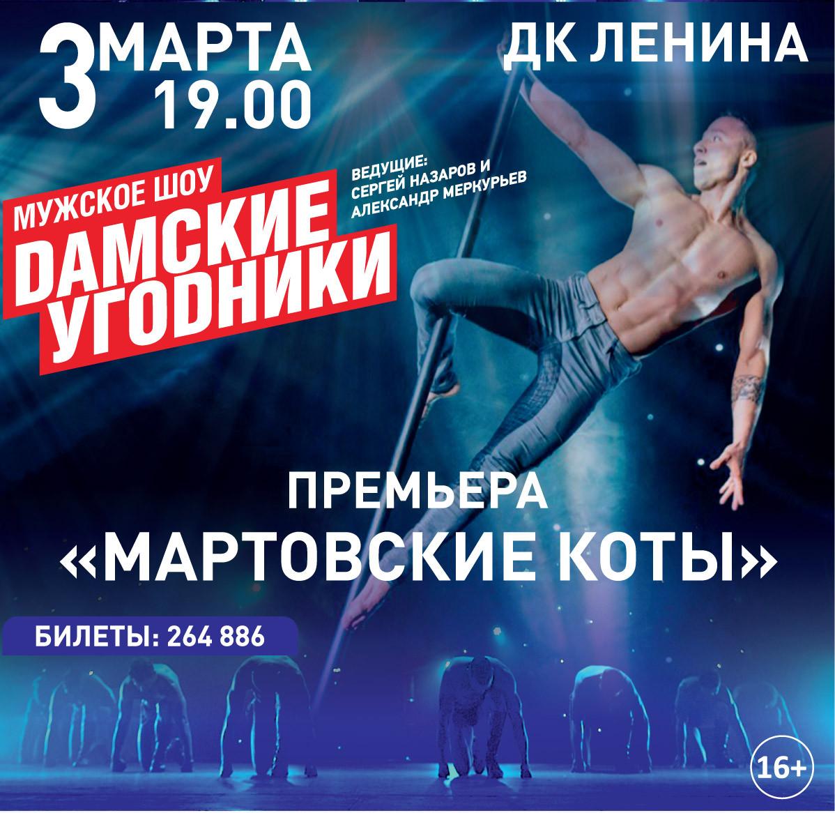 Damskie_ugodniki