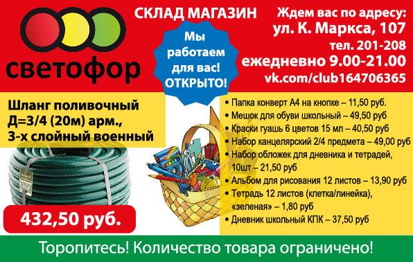 Svetofor_aprel4