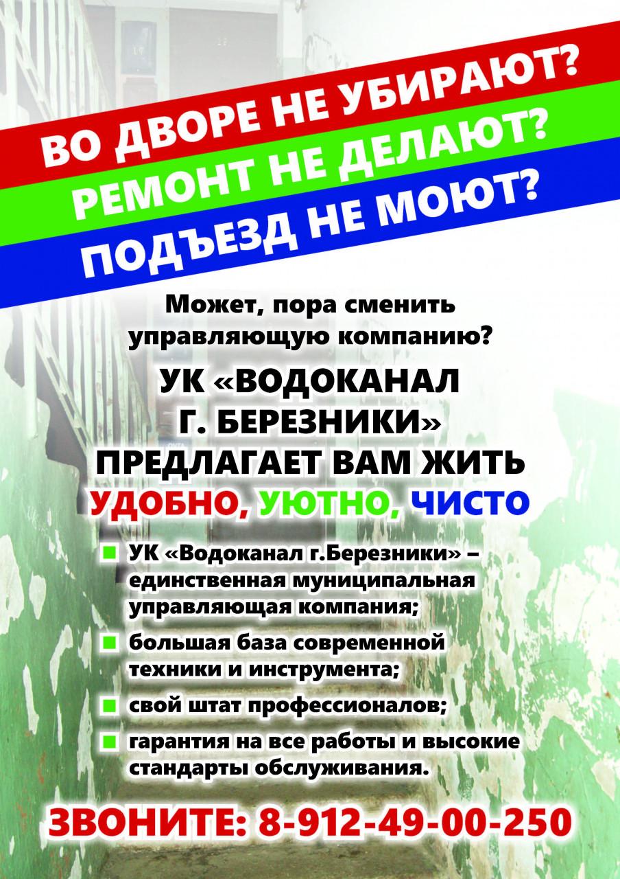 В Березниках создана муниципальная управляющая компания