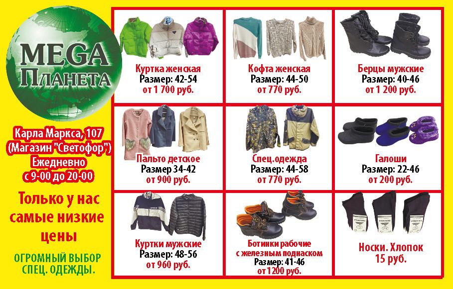 MEGA Планета приглашает за покупками